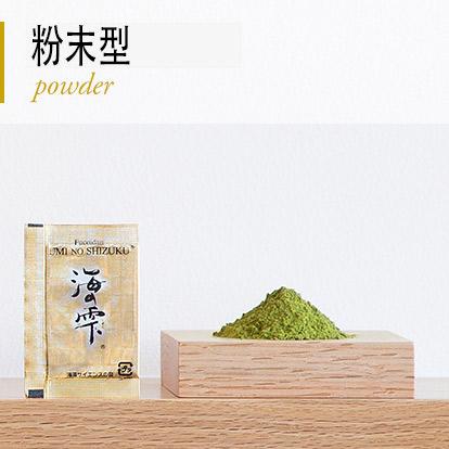 """褐藻糖胶和巴西蘑菇保健品""""海之滴""""粉末型"""