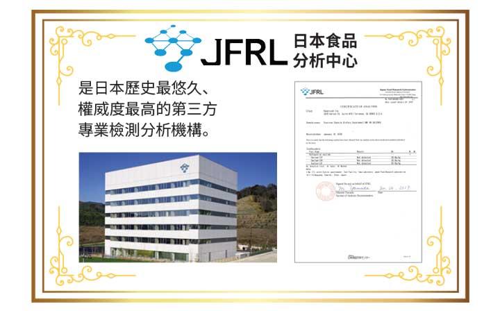JFRL證書