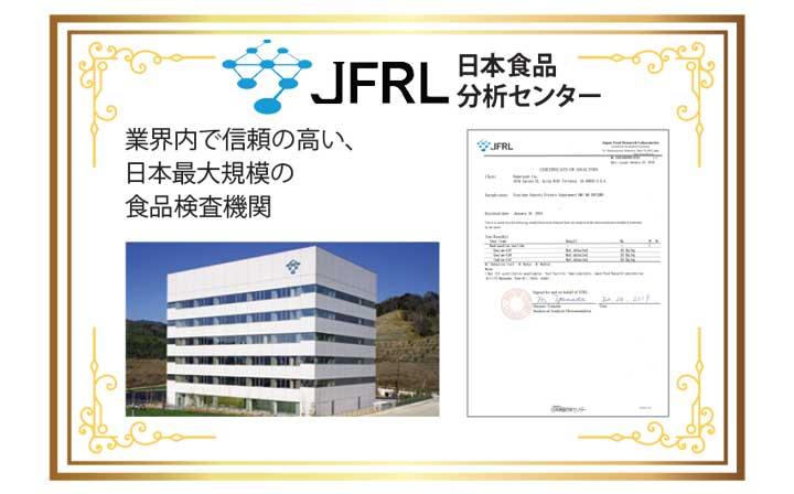 JFRL証明書