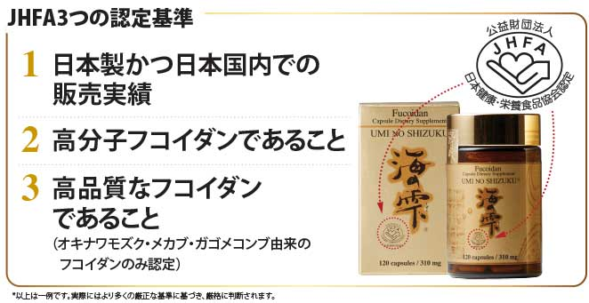 JHFA3つの認定基準。日本製かつ日本国内での販売実績。高分子フコイダン。