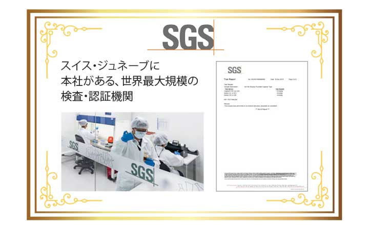 SGS証明書